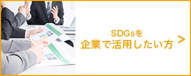 SDGsを企業で活用したい方