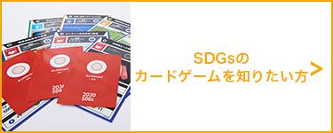 SDGsのカードゲームを知りたい方