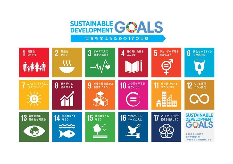 SDGs入門 ~カードゲームで体験するビジネスの新潮流~
