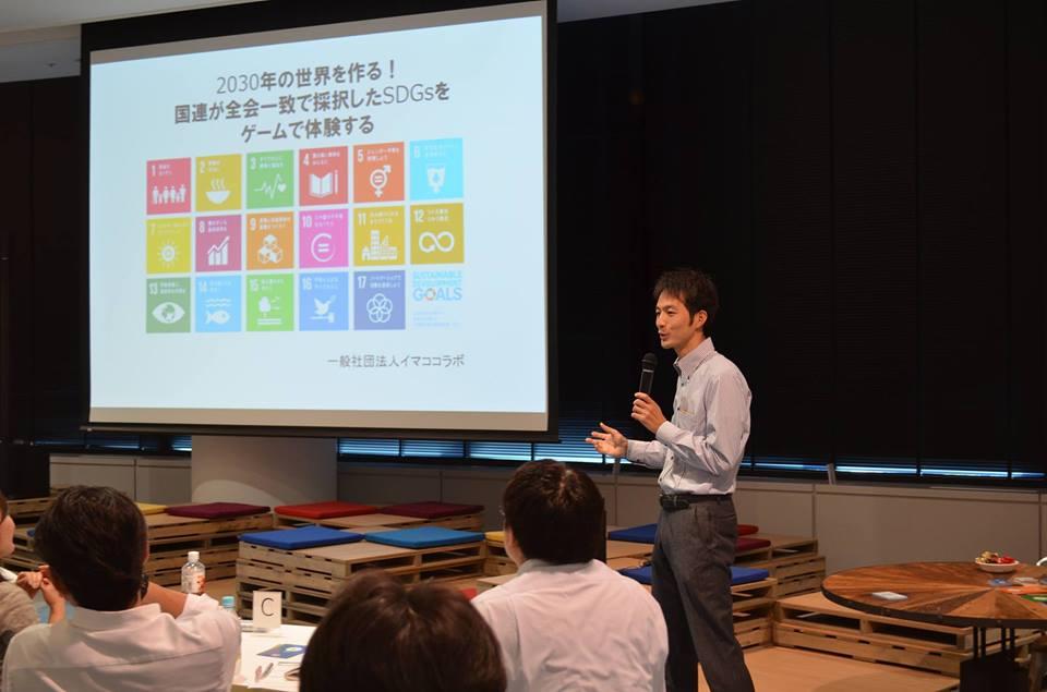 """SDGsの本質を理解し、SDGsを身近に感じる超入門ワークショップ """"2030 SDGsゲーム体験会"""""""