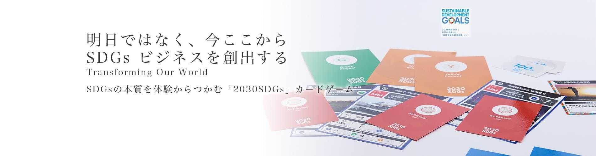 【カードゲーム体験会】ワークショップでSDGsを学ぶ-2030SDGs-