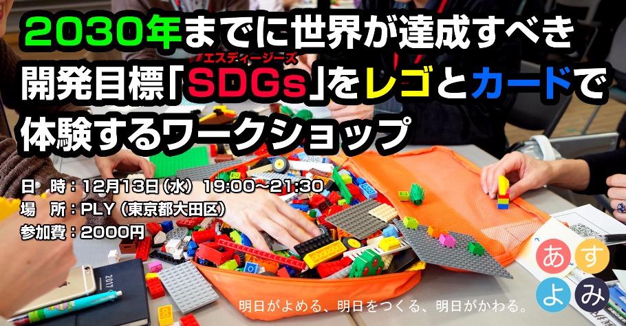 2030年までに世界が達成すべき開発目標「SDGs」をレゴとカードで体験するワークショップ