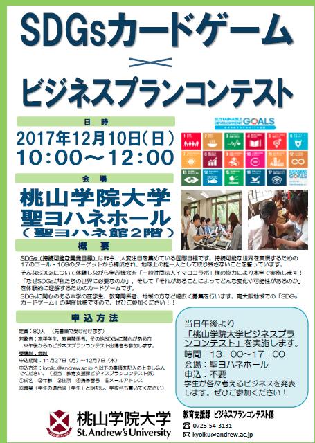 桃山学院大学「SDGsカードゲーム×ビジネスプランコンテスト」