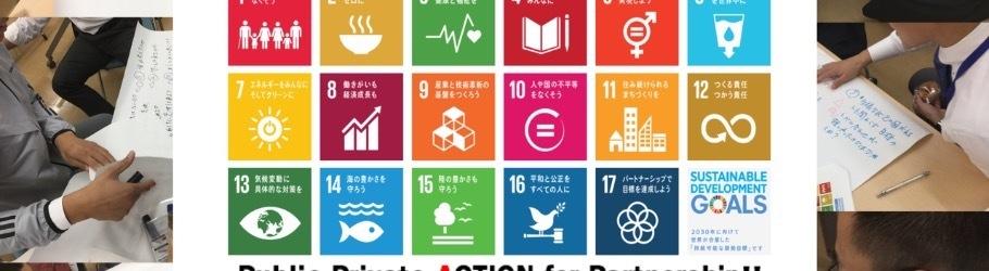 カードゲームと質問づくりQFTで遊ぶ、学ぶ『持続可能な開発目標SDGs』ハテナソン IN サッポロ