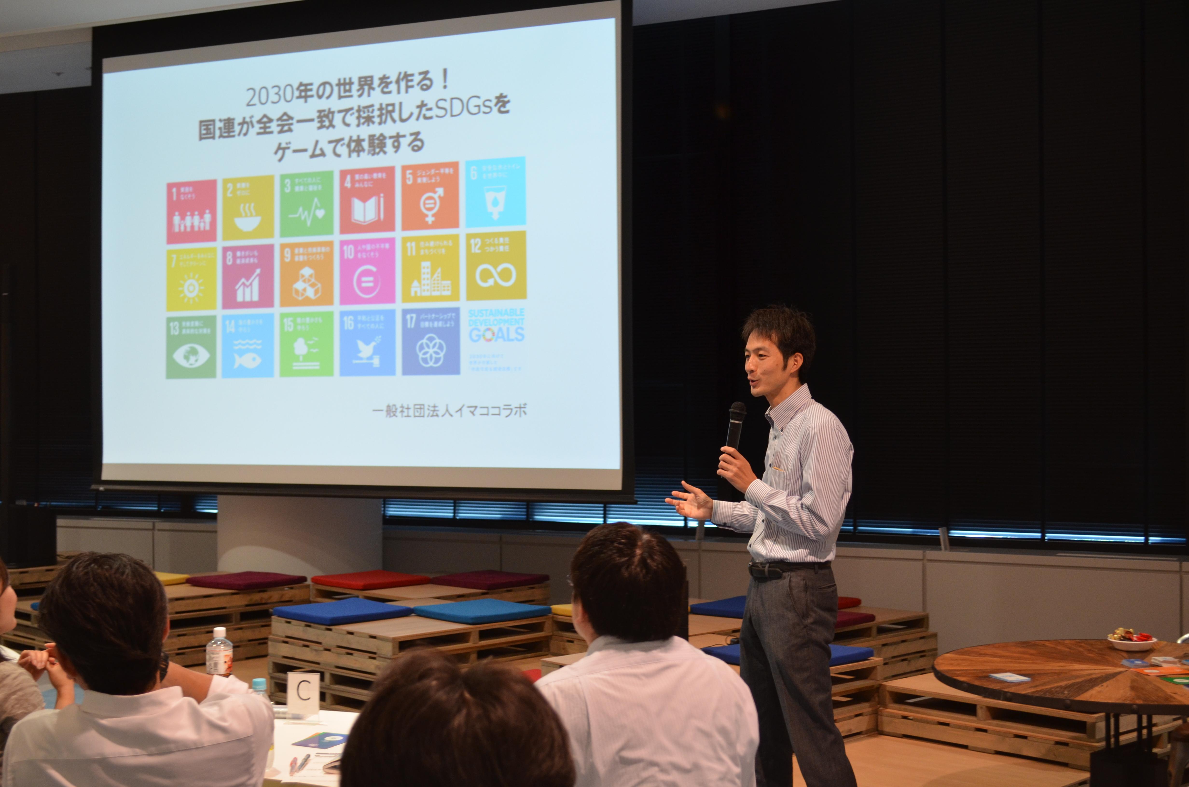 【名古屋開催】ゲームで体験! ~SDGsの本質を理解し、身近に感じる超入門ワークショップ~