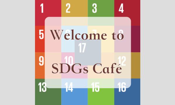 遊ぶ・楽しむSDGs@姫路 〜カードゲームとブロックで学ぶ日曜の午後〜