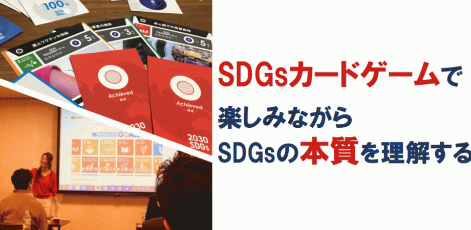 4/17(火)SDGsカードゲームで世界とのつながりを体験