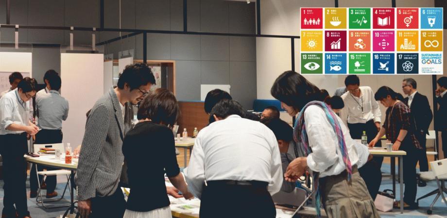 持続可能な未来のために考える~SDGsカードゲーム&「考える会」~in大阪