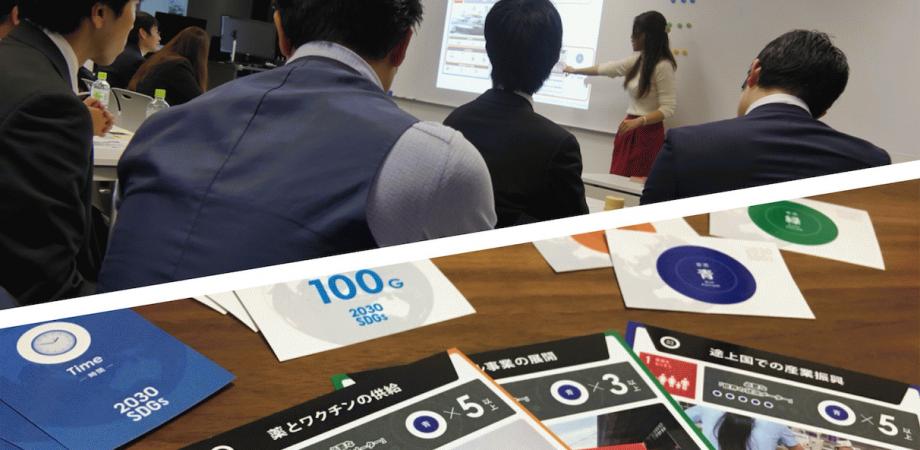 4/3@大阪・SDGsカードゲームで楽しみながら本質を理解する