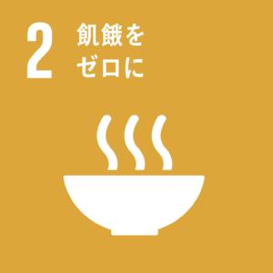 SDGs(持続可能な開発目標)17の...