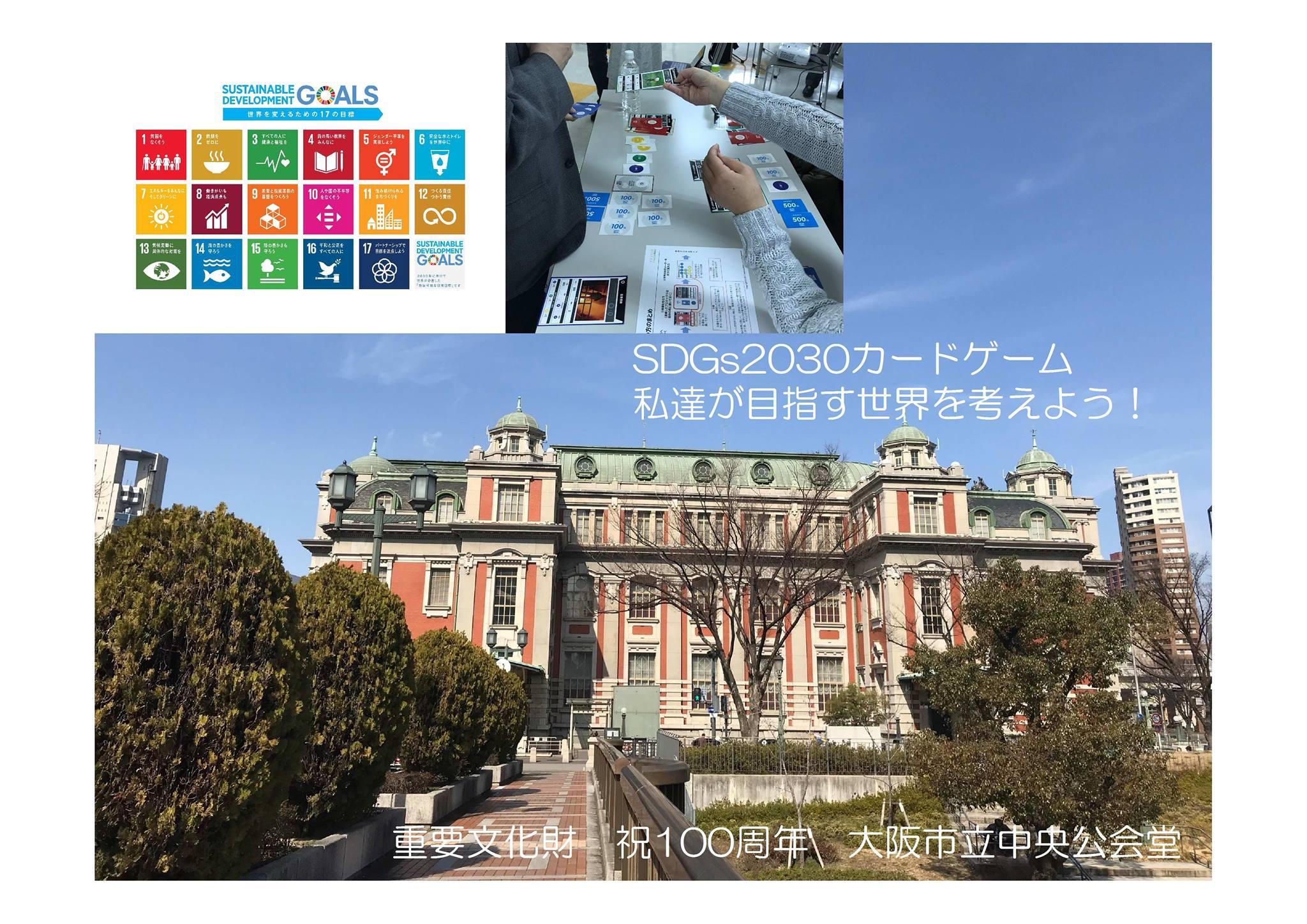 SDGsカードゲームで、私たちの目指す未来を考えよう!