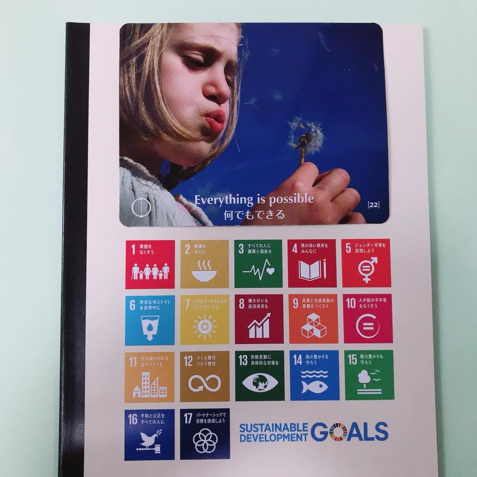 SDGsって何?ゲームで学ぼう持続可能な社会