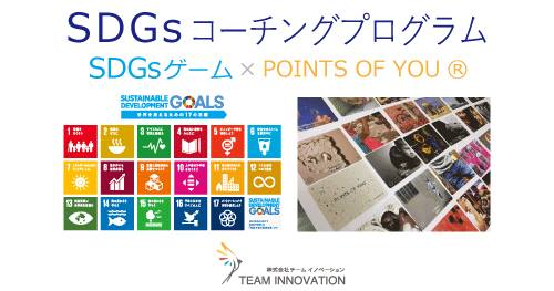 SDGsゲーム×カードコーチング(Points of You)体験会【6/1】