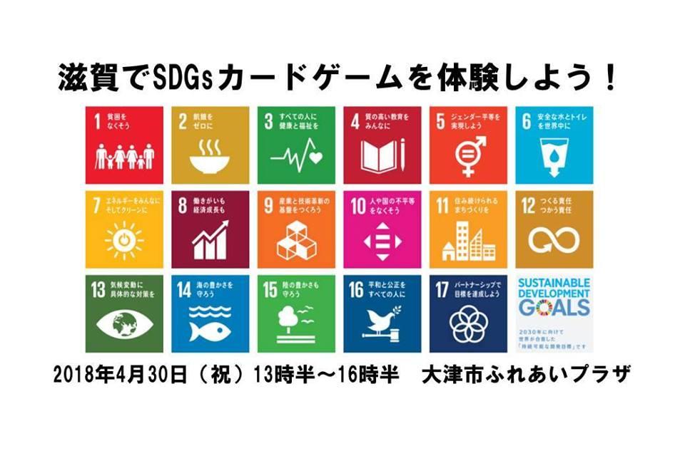 滋賀でSDGsカードゲームを体験しよう!