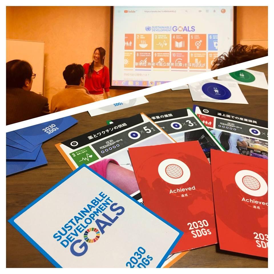 SDGsカードゲームで世界との繋がりを体感