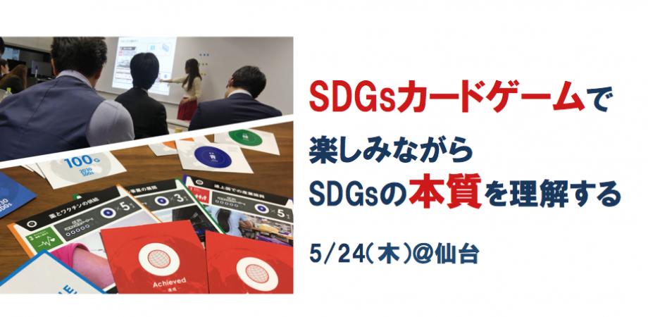 """【仙台】カードゲームでSDGsの""""本質""""を理解する"""