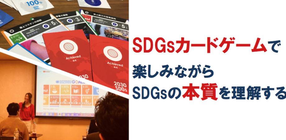 5/29(火)SDGsカードゲームで世界とのつながりを体験