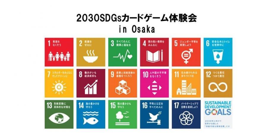 2030SDGsカードゲーム体験会 in Osaka