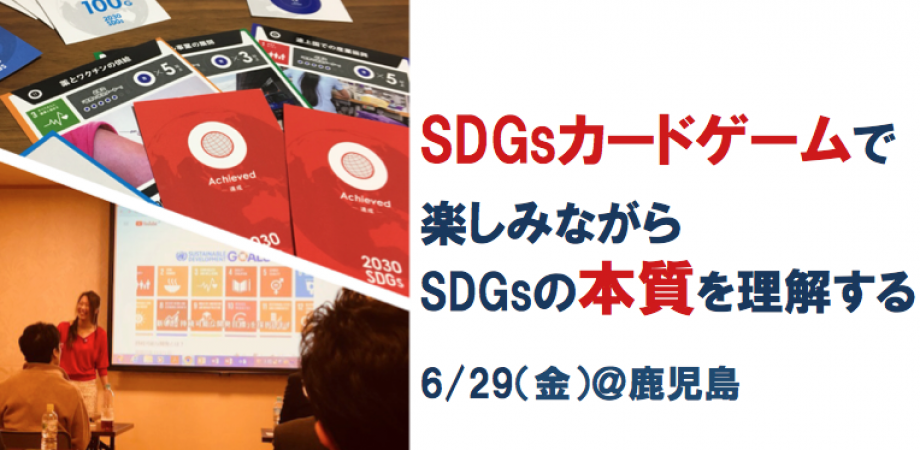 """【鹿児島】カードゲームで楽しみながらSDGsの""""本質""""を理解する"""
