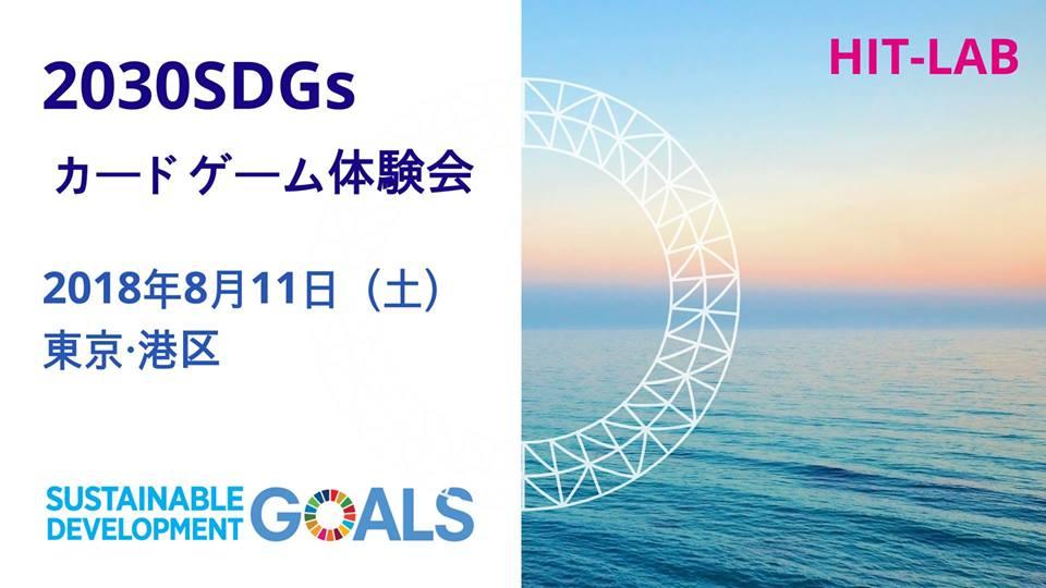 ◎8/11土◎2030 SDGsカードゲーム体験会@東京港区(HIT-LAB)