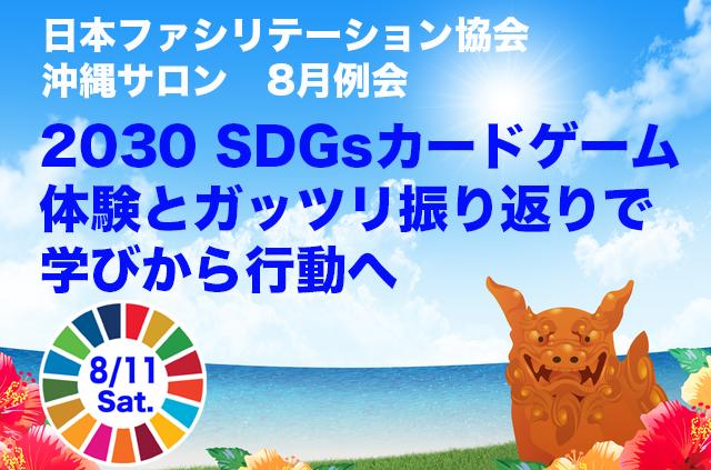 FAJ沖縄サロン第105回例会 『2030 SDGsカードゲーム』~体験とガッツリ振り返りで学びから行動へ!~