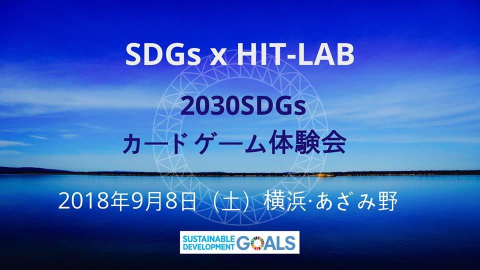 ◎9/8 土◎ 2030 SDGsカードゲーム体験会@横浜・あざみ野(HIT-LAB)