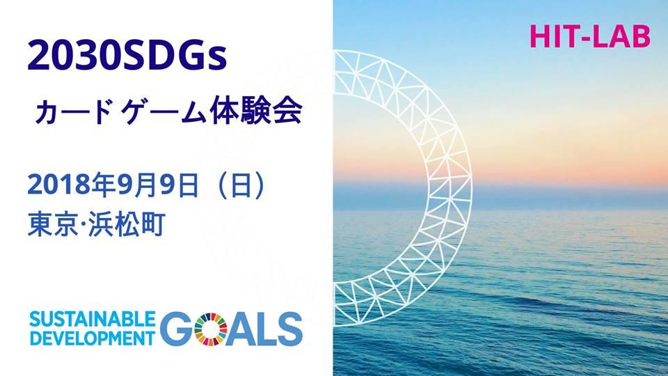 2030 SDGsカードゲーム体験会@東京・浜松町(HIT-LAB)
