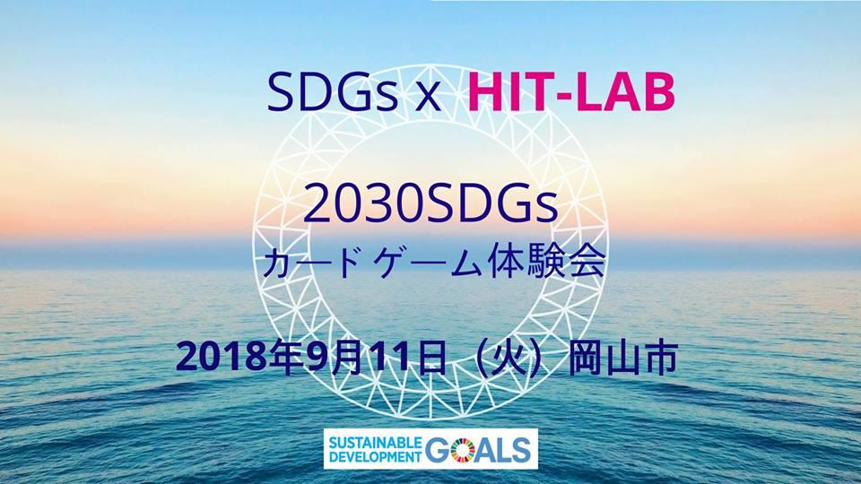 ◎9/11 火◎ 2030 SDGsカードゲーム体験会@岡山(HIT-LAB)