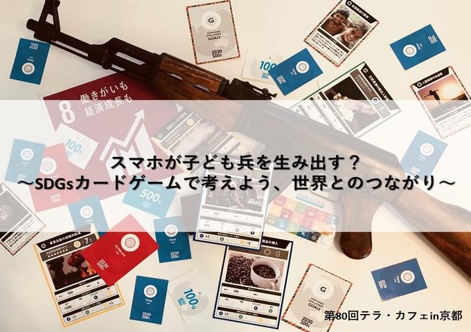 【9/19(水)】第80回 テラ・カフェ in 京都 スマホが子ども兵を生み出す?~SDGsカードゲームで考えよう、世界との繋がり~