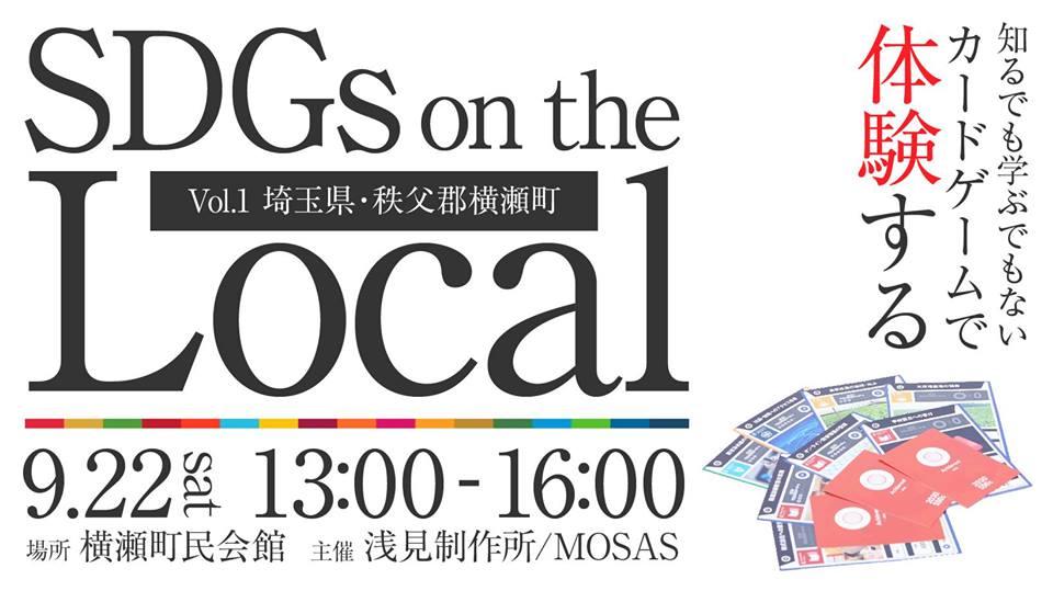 SDGs on the Local〜これからの地域活性とSDGsをカードゲームで体験する〜