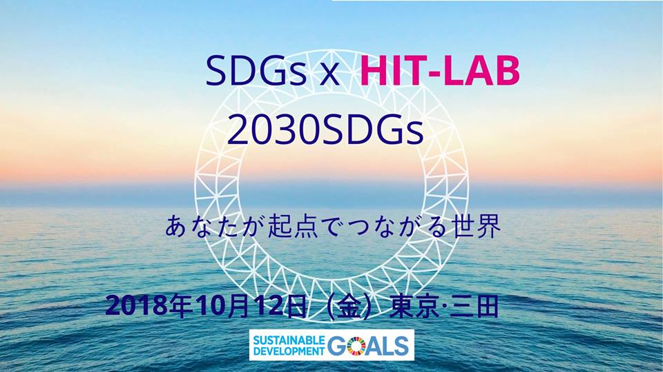 SDGsカードゲーム体験会~あなたが起点でつながる世界~@東京・三田