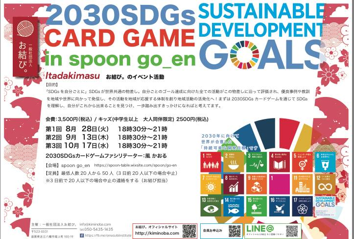 第3回 2030SDGsカードゲーム in 野洲 spoon go_en
