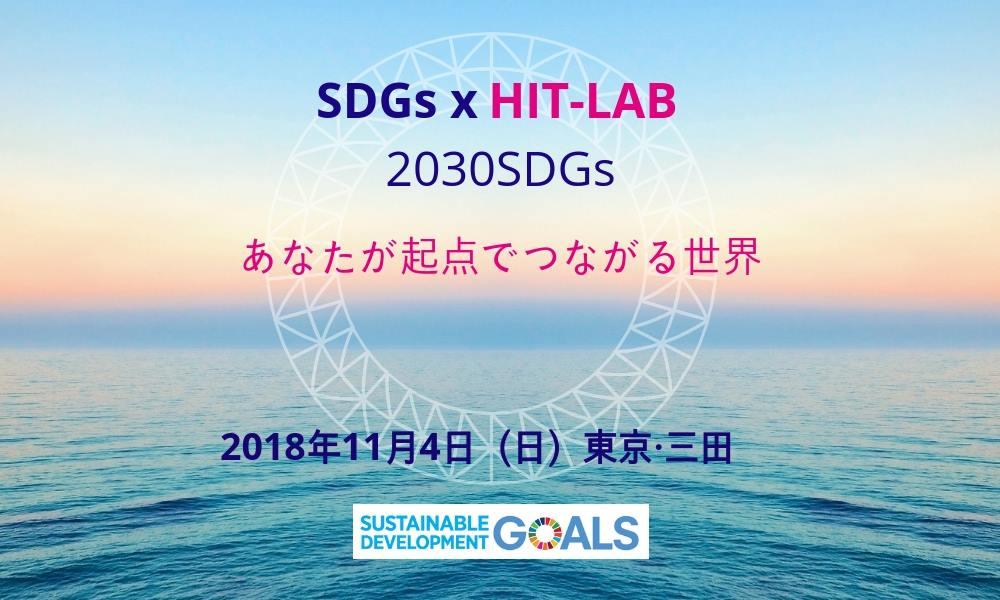 SDGsカードゲーム~あなたが起点でつながる世界~@東京都港区