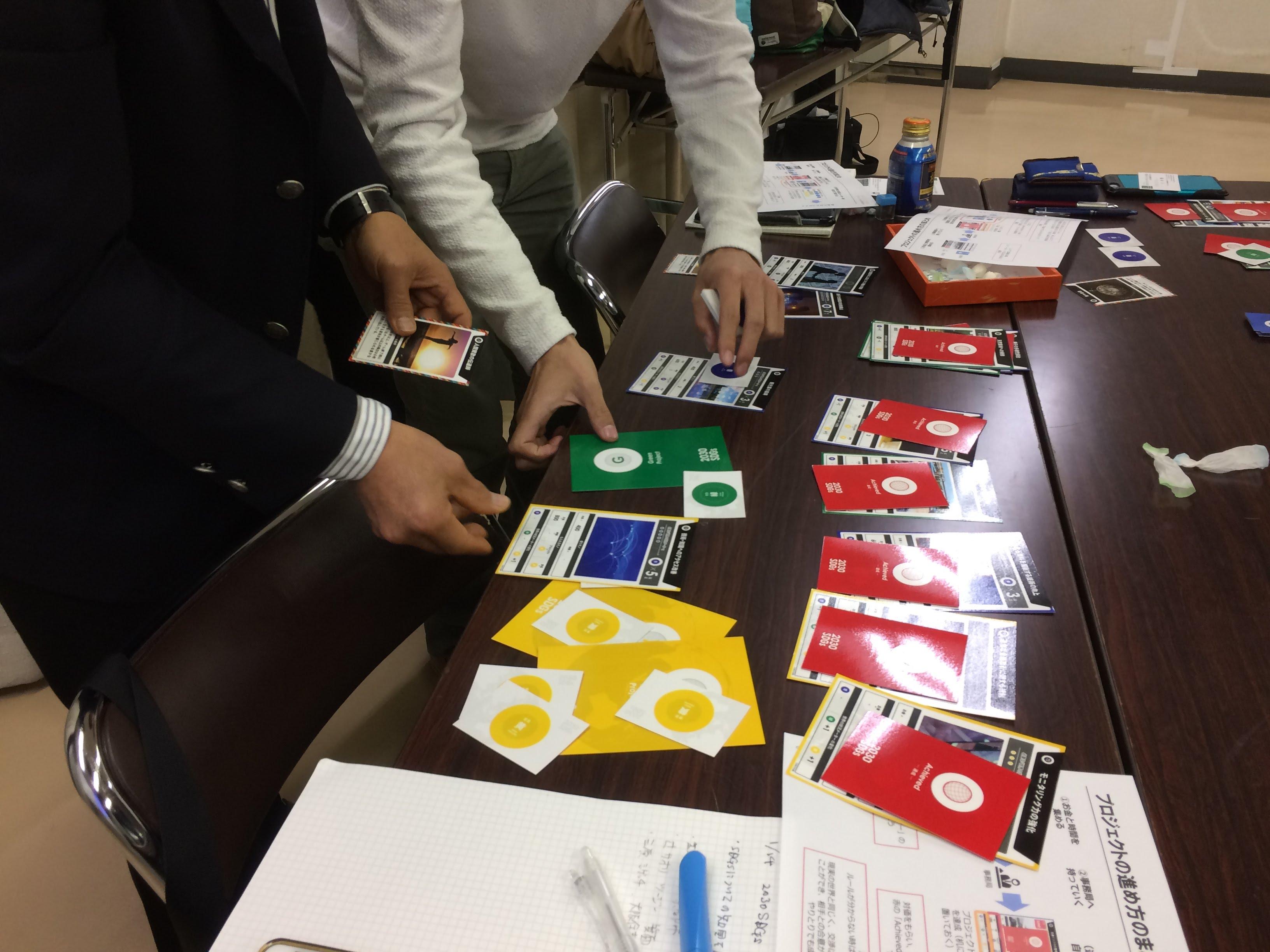 【平日午前開催】カードゲームで世界を知り、2030 年への時間を体験しよう〜2030 SDGs〜