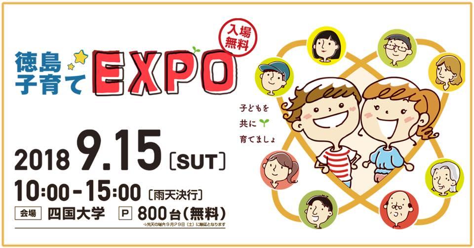 徳島子育てexpo(入場・参加無料)