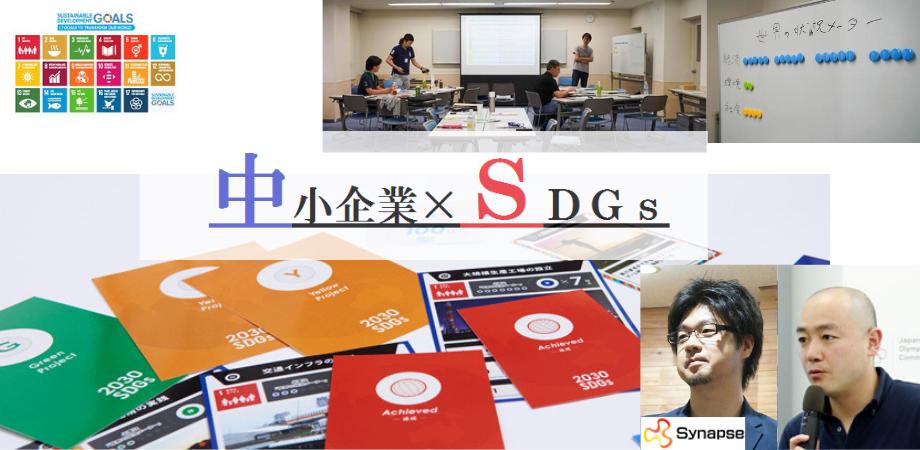 【Synapse主催】中小企業でSDGsを推進する方、売上upの仕掛け(働き方改革、ティール組織研究にも触れます)