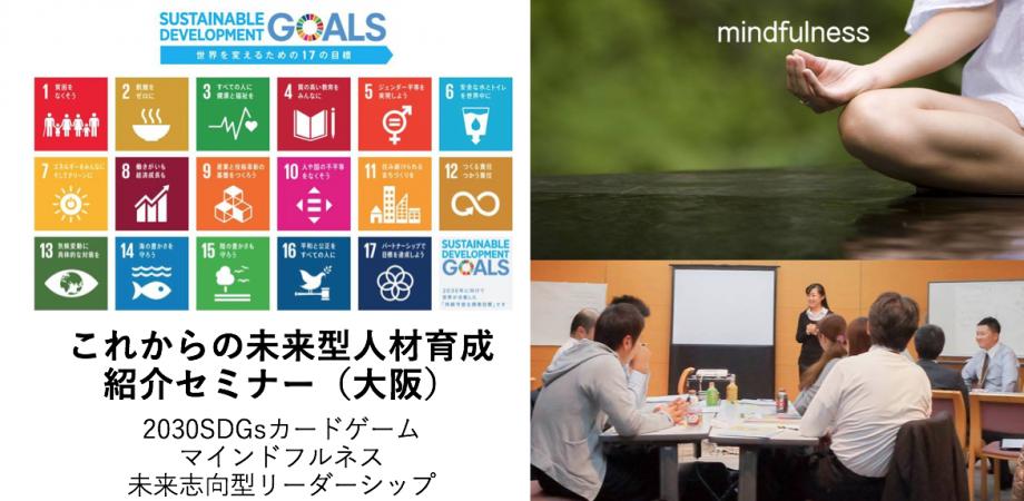 【2030SDGsカードゲーム体験等】これからの未来型人材育成・紹介セミナー(大阪)