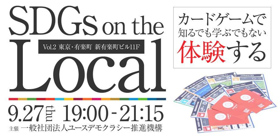 """SDGsの世界をカードゲームで""""体験""""する『SDGs on the Local』"""