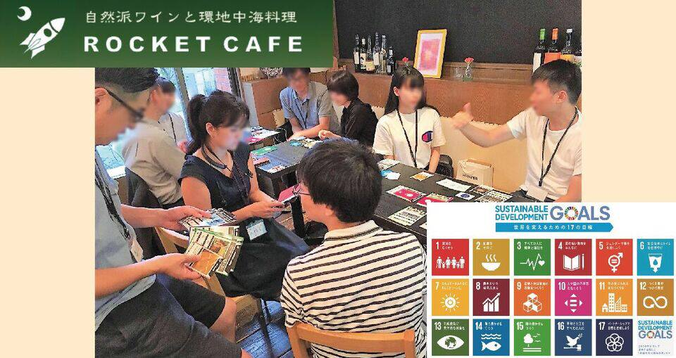 第2回【SDGsカードゲーム】体験会@ROCKETCAFE