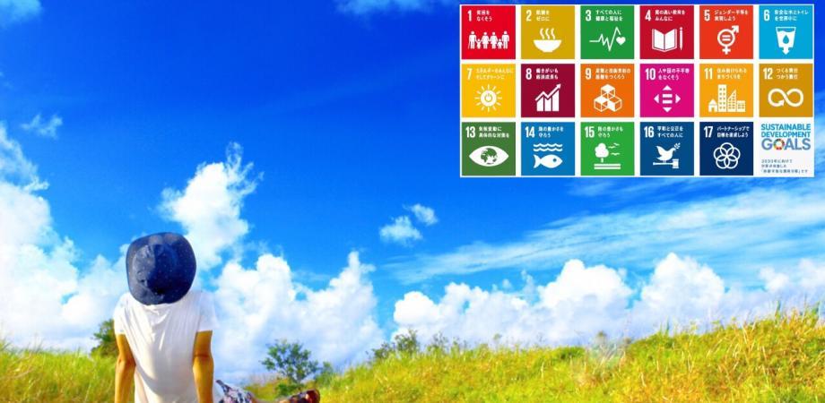 持続可能な未来のために考える ~2030SDGs~ カードゲーム体験会