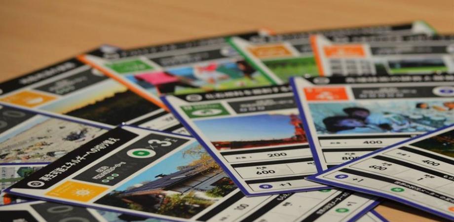 カードゲームで世界を学び、ビジネスや暮らしのヒントをつかもう〜2030SDGs〜