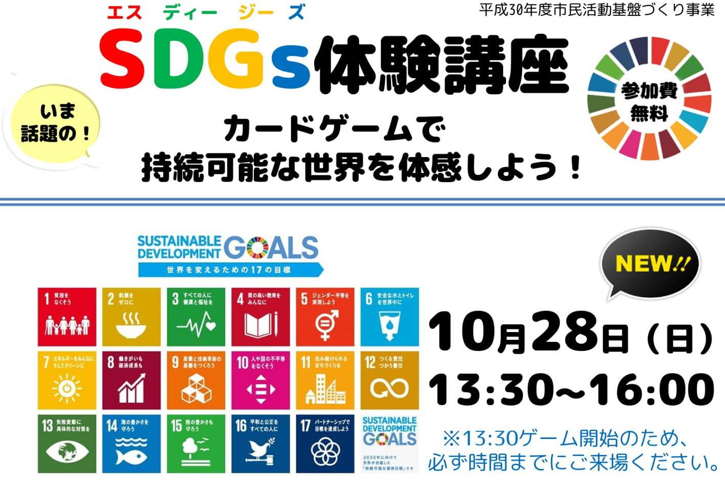 SDGs体験講座~カードゲームで持続可能な世界を体験しよう!