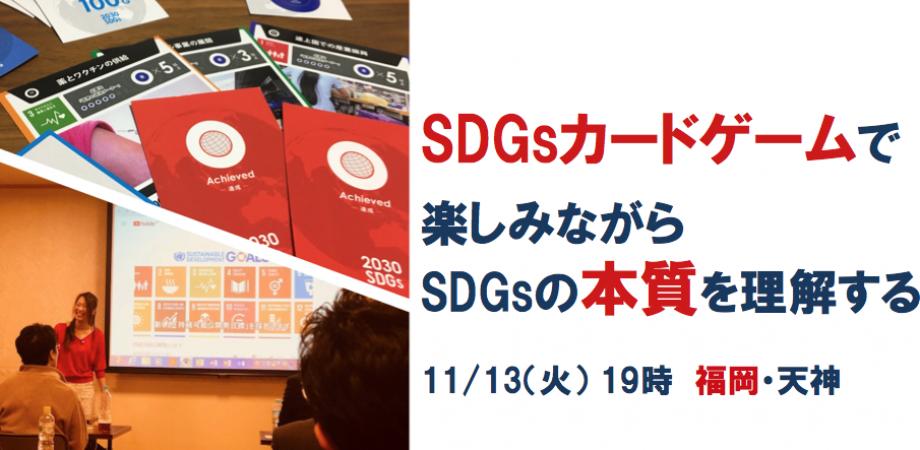 """【福岡】11/13(火)カードゲームで楽しみながらSDGsの""""本質""""を理解する"""