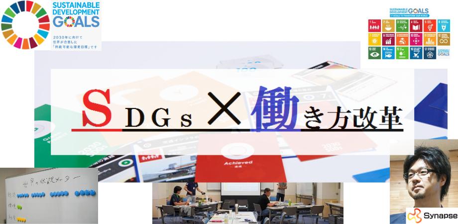 SDGs×働き方改革 (SDGsゲーム体験あり) 企業内でSDGs、CSR推進、人材育成、する方のためのセミナー(経企・事業部・人事向け)
