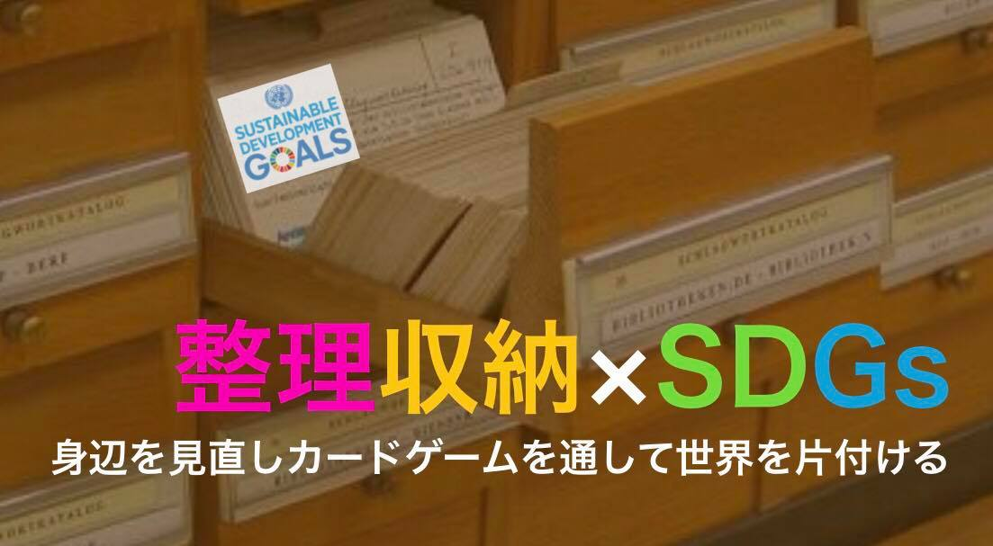 Learning Workshop Lab10月例会  整理収納・片づけ×SDGsカードゲーム