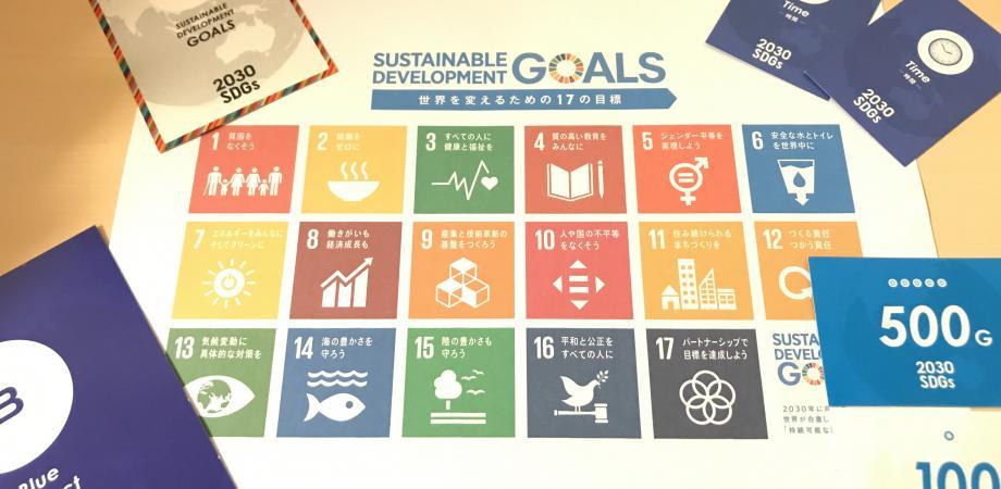 「2030 SDGs」ゲーム会~楽しみながら今後のご自身の在り方や、行動を見直そう!~2030SDGsゲーム×LEGO® SERIOUS PLAY®