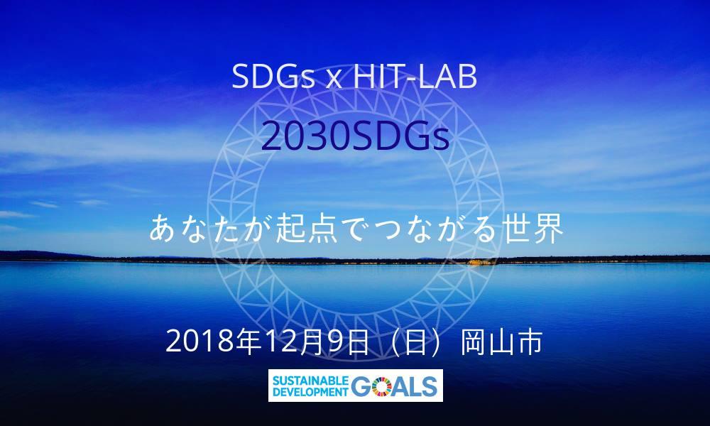 SDGsカードゲーム@岡山~あなたが起点でつながる世界~