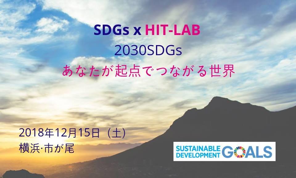 SDGsカードゲーム~あなたが起点でつながる世界~@横浜市
