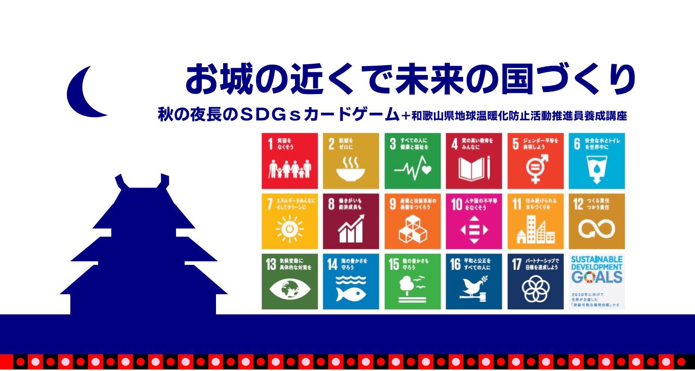 お城の近くで未来の国づくり~秋の夜長のSDGsカードゲーム+和歌山県地球温暖化防止活動推進員養成講座