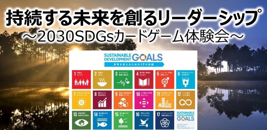 【大阪】持続する未来を創るリーダーシップ~2030SDGsカードゲーム体験会~